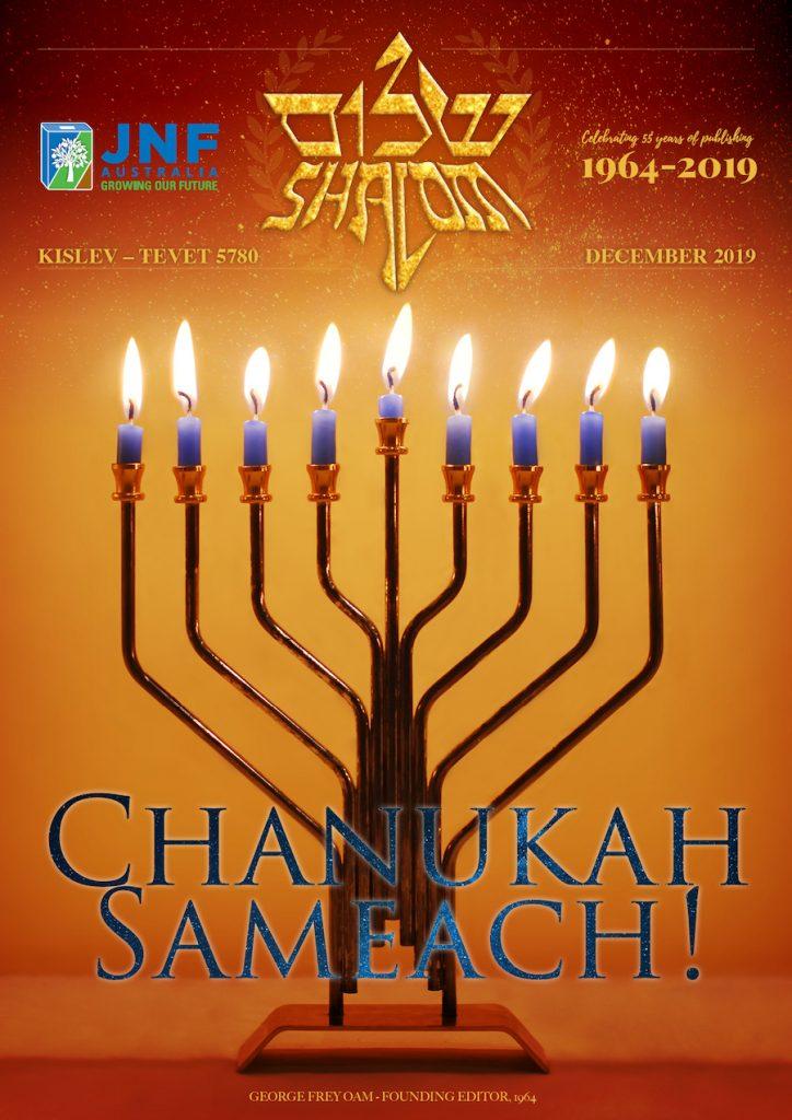Shalom Magazine | December 2019