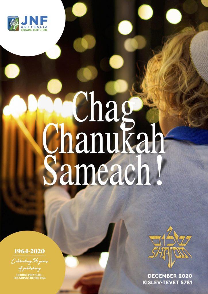 Shalom Magazine DECEMBER 2020 cover